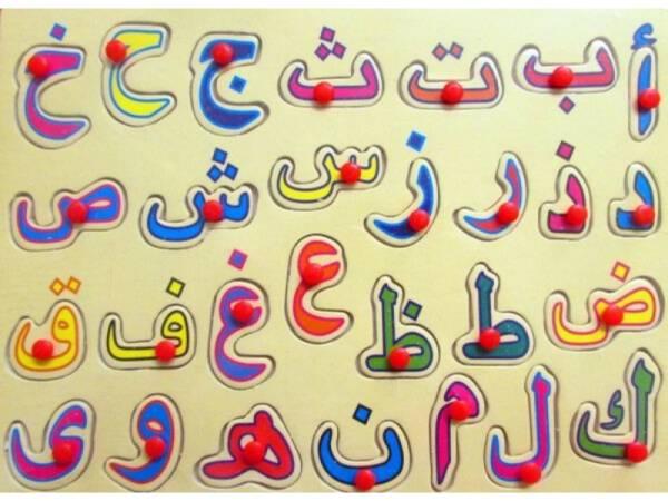 Ahşap Elif Ba Puzzle